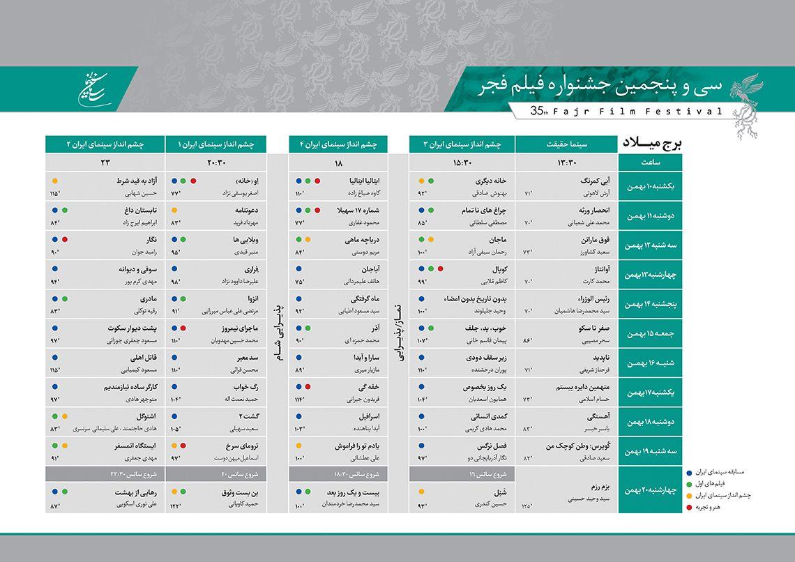 برنامه کاخ مردمی سی و پنجمین جشنواره فیلم فجر